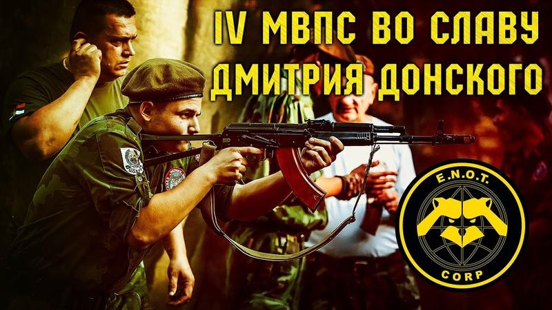 IV Международные военно-патриотические сборы во славу Дмитрия Донского 2018