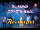 ВИА Песняры - Наши любимые. Песняры разных лет 2003