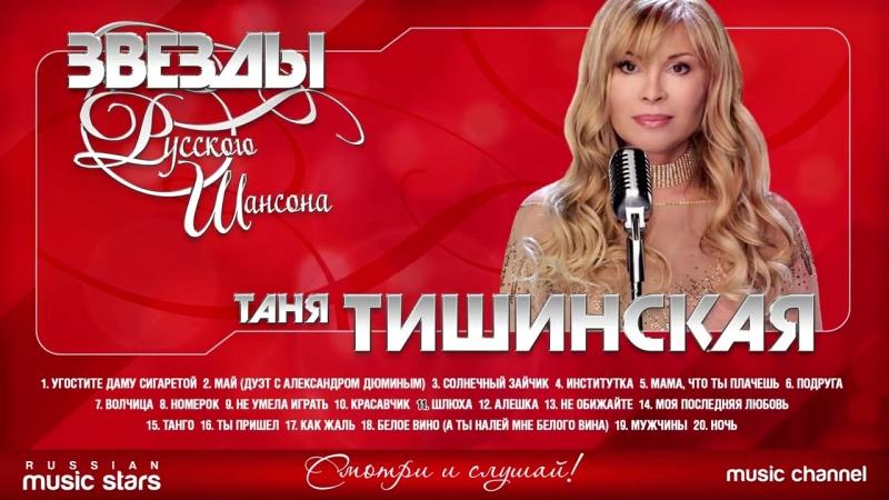 Таня Тишинская - Лучшие Песни