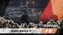 Dark Souls 3 - Boroda - 9 выпуск