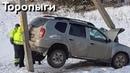 ДТП - Кульбиты Авто Засранцев в зимний период! Торопыги и Водятлы 80 уровня!