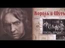 Король и Шут - Театръ демона (2008) (CD, Russia) [HQ]