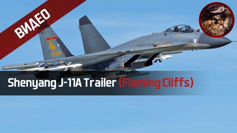 Shenyang J-11A Trailer (DCS World Flaming Cliffs) | WaffenCat