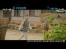 Муж на сто дней Муж на 100 дней До Кён Су 4 - серия 7 - часть озвучка на русском.mp4
