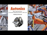 ENH-100-1-L-5 Энкодер штурвал 100 имп. Encoder hand wheel Autonics