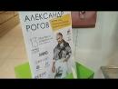 Дарим билет на Александра Рогова