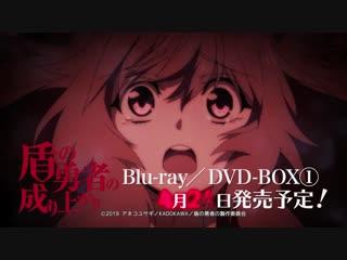 Tate no yuusha no nariagari | восхождение героя щита реклама дисков.