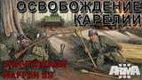 Атака в карельских болотах. Iron Front Red Bear Arma 3. Вперед, на Запад!