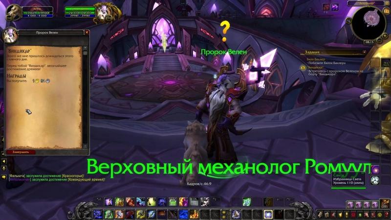World of Warcraft 21.08.2018 11_15_07