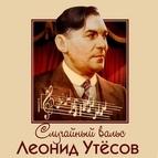 Леонид Утёсов альбом Случайный вальс