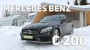Обзор и тест драйв Мерседес C 180. Mercedes Benz C 180 характеристики.