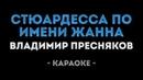 Владимир Пресняков - Стюардесса по имени Жанна Караоке