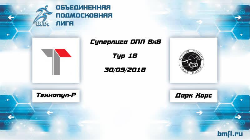 Технопул-Р 7:0 Дарк Хорс || Обзор матча