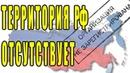 РФ призналась, что не имеет территории! 01.08.2018