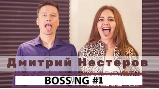 BOSSING #1 вокал фастфуд |ДМИТРИЙ НЕСТЕРОВ| Вася Пупкин/поём «You're Beautiful»