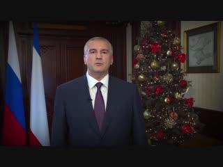 Глава Крыма назвал самые ожидаемые события 2019 года