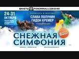 Слава Полунин и Гидон Кремер в уникальном представлении Снежная Симфония