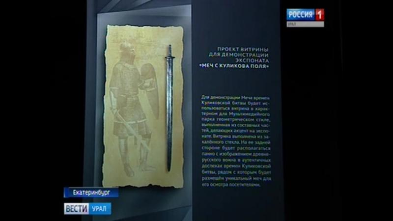 В екатеринбургском музее появился меч с Куликовской битвы