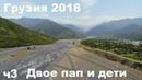 Грузия 2018 Путешествие с детьми, Вино, красивые виды и дрон dji mavic air