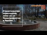 Строительство пешеходной зоны на ул Полиграфистов в Чехове