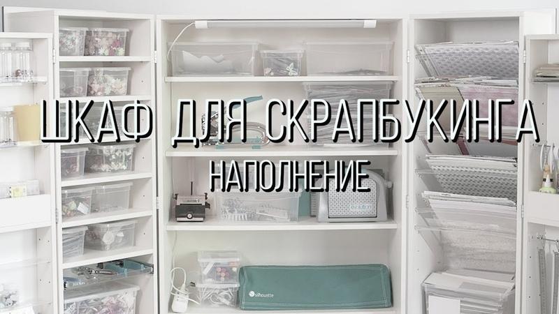 Обзор: шкаф-трансформер box78. Наполнение
