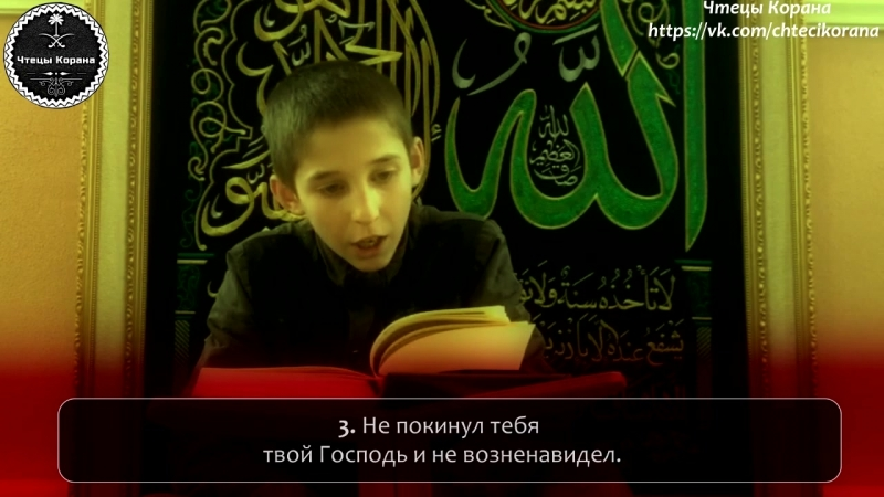 АбдуЛлах Куларинский - Сура 93