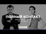 Полный контакт с Владимиром Соловьевым (16.08.18). Полная версия