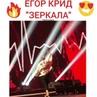 🖇🖤 on Instagram Любовь давно ушла 💔🥀 ЕгорКрид EgorKreed ekteam EKFamily Холостяк холостяк6 тнт Кридоманы likesforlikes like4like