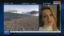Новости на Россия 24 Бизнес план для Антарктиды зачем 100 российских предпринимателей отправились на Беллинсгаузен