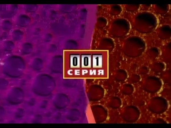 Братва Питерские Серия 1 2005