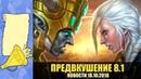 Подробности 8 1 Новый подкаст Розыгрыш от Wowhead Новости Warcraft