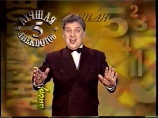 Джентльмен-шоу. Лучшие анекдоты №1 (1998)