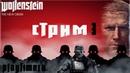 СТРИМ ☛ Wolfenstein The New Order