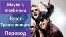 Scorpions - Maybe I, maybe you - текст, перевод, транскрипция