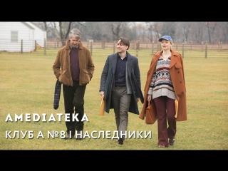 Егор Москвитин о «Наследниках»   Клуб А №8