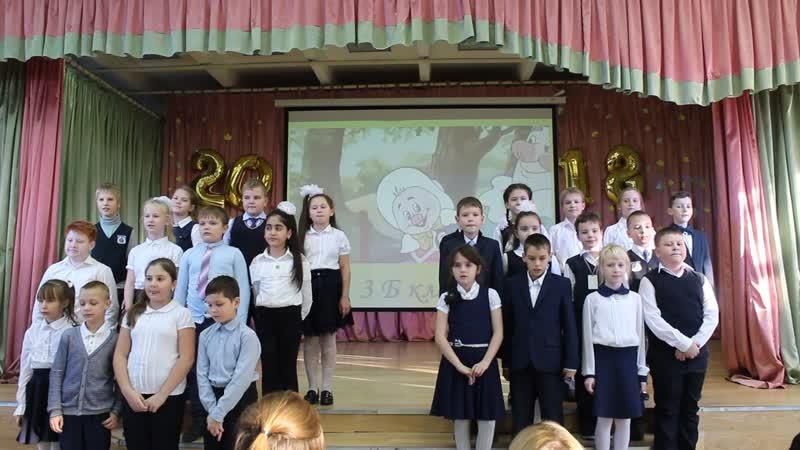 3Б - Битва хоров в начальной школе 2018