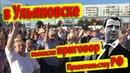 Приговор правительству объявлен! Ульяновск лихорадит пенсионная реформа!