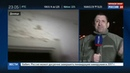 Новости на Россия 24 • ДНР - снова под обстрелами силовиков
