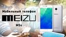 Мобильный телефон Meizu M5s - видео обзор лучше девушки