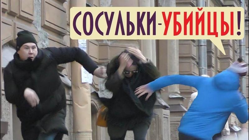 Сосульки - Убийцы Пранк / Реакция на Сосульки: Часть 2 | Boris Pranks