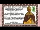 МОЛИТВА ПРЕПОДОБНОГО ЕФРЕМА СИРИНА ВЕЛИКОПОСТНАЯ МОЛИТВА