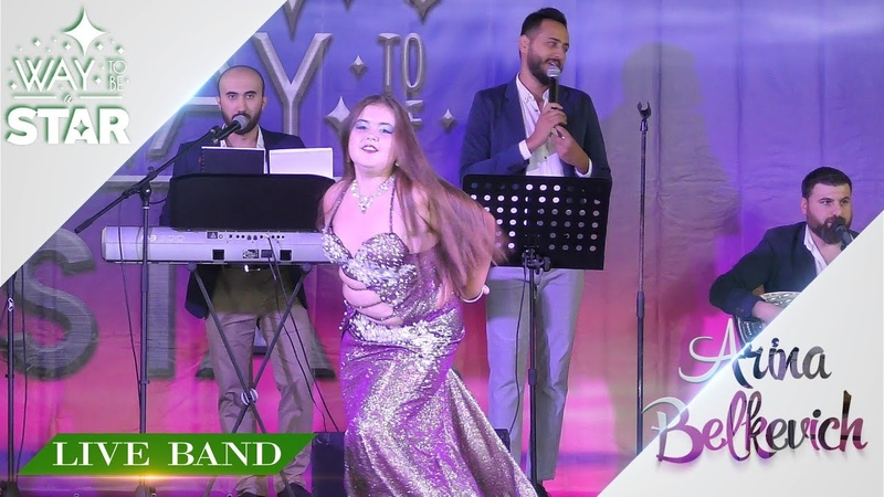 Way to be a STAR ☆ Ukraine ★2018★ Live Band ⊰⊱ Arina Belkevic