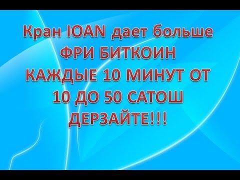 Кран IOAN дает больше фри биткоин каждые 10 минут