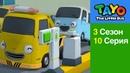 Приключения Тайо НОВЫЙ сезон, 10 серия, Тото и Бонбон , мультики для детей про автобусы и машинки