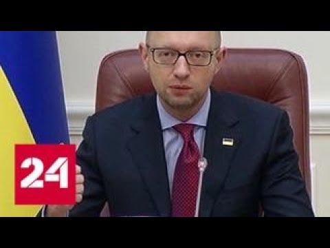 Экс-премьера Украины Яценюка подозревают в подлоге и злоупотреблении властью - Россия 24