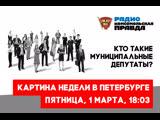 КАРТИНА НЕДЕЛИ в Петербурге. Зачем нужны муниципальные депутаты?