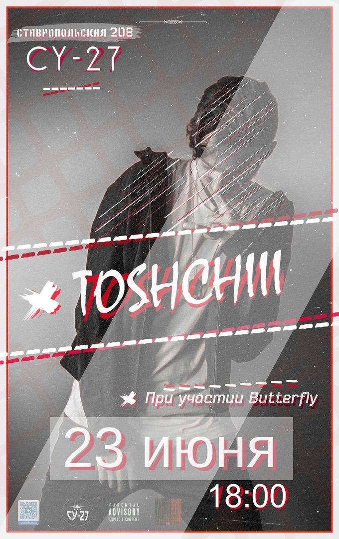 Афиша Краснодар TOSHCHII // СУ-27 презентация альбома
