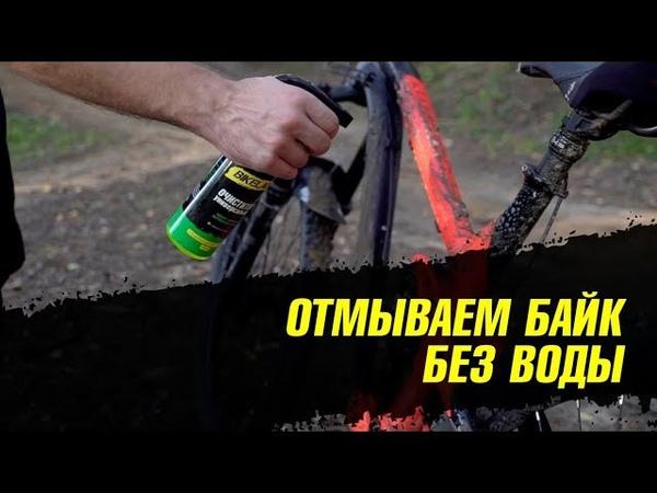 Как почистить велосипед без воды Лайфхак от BIKELAB