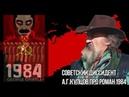 БЫВШИЙ СОВЕТСКИЙ ДИССИДЕНТ О КНИГЕ 1984 ОРУЭЛЛА