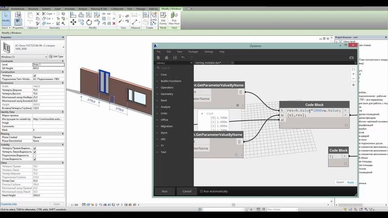 Arc brains Dynamo визуальное программирование Часть 14 Сортировка выборки